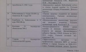 2. Из программы конкурса НИРС DSC_2821