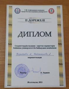6. Диплом II места  НИР DSC_2818