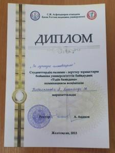 8. Диплом за лучшую инновацию DSC_2817