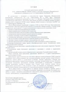 ОТЗЫВ на доц. Анамбаеву А.И. г. Пермь 14г.