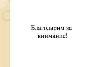 Слайд16